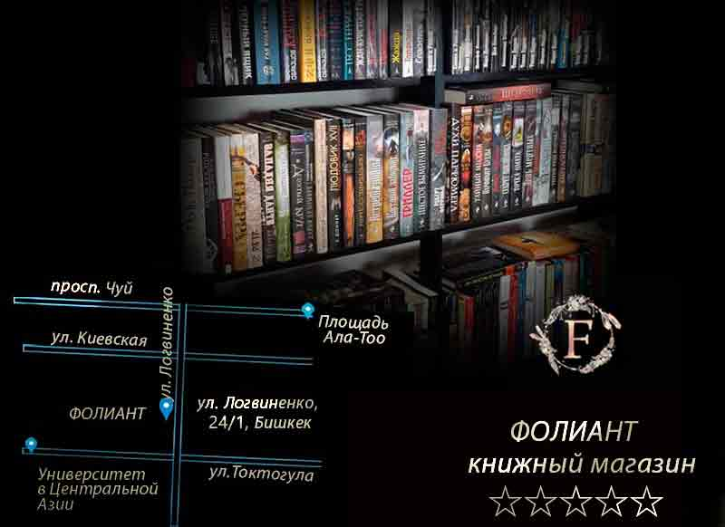 Book_closets_map_Foliant_bookstore_Bishkek