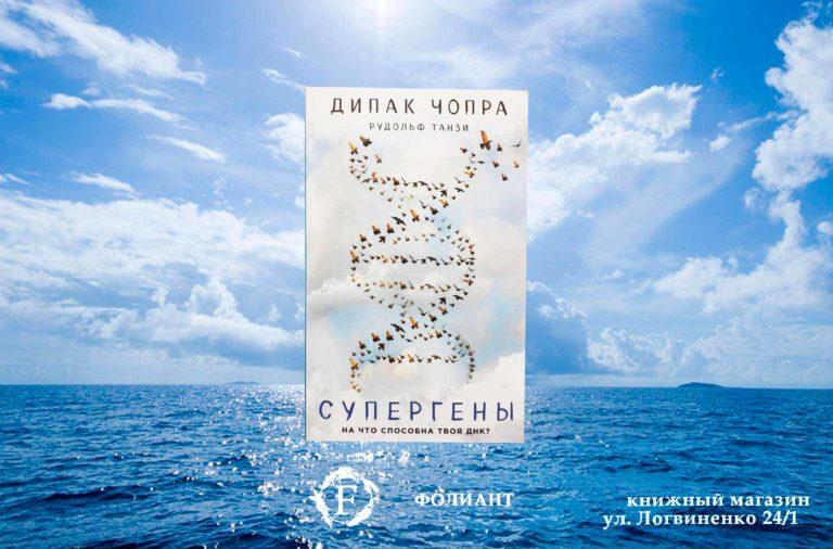 Супергены книга на что способна твоя ДНК Фолиант книжный