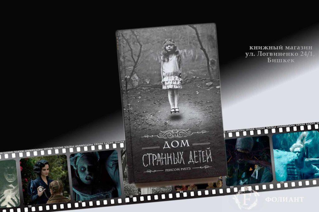 House_of_strange_kids_film_book_cover_Foliant_kg