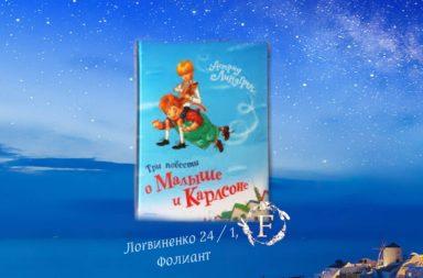 карлсон и малыш три повести в книжном магазине Фолиант