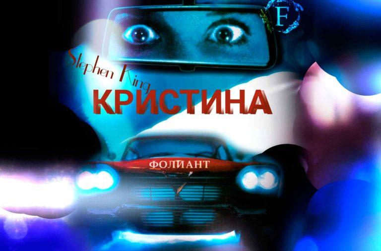 КРИСТИНА Стивен Кинг Stephen King книжный Фолиант