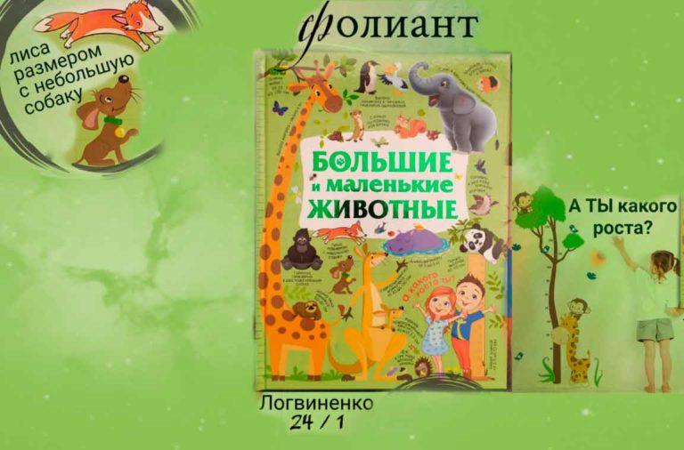 большие и маленькие животные детская энциклопедия Фолиант