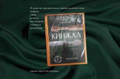 Андрей Белянин кинжал подарочное издание магазин фолиант бишкек