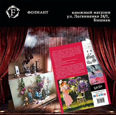 Полный курс рисования и живописи книжный магазин Фолиант Бишкек