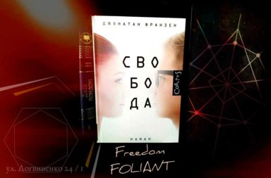 Свобода Freedom at Foliant books Фолиант