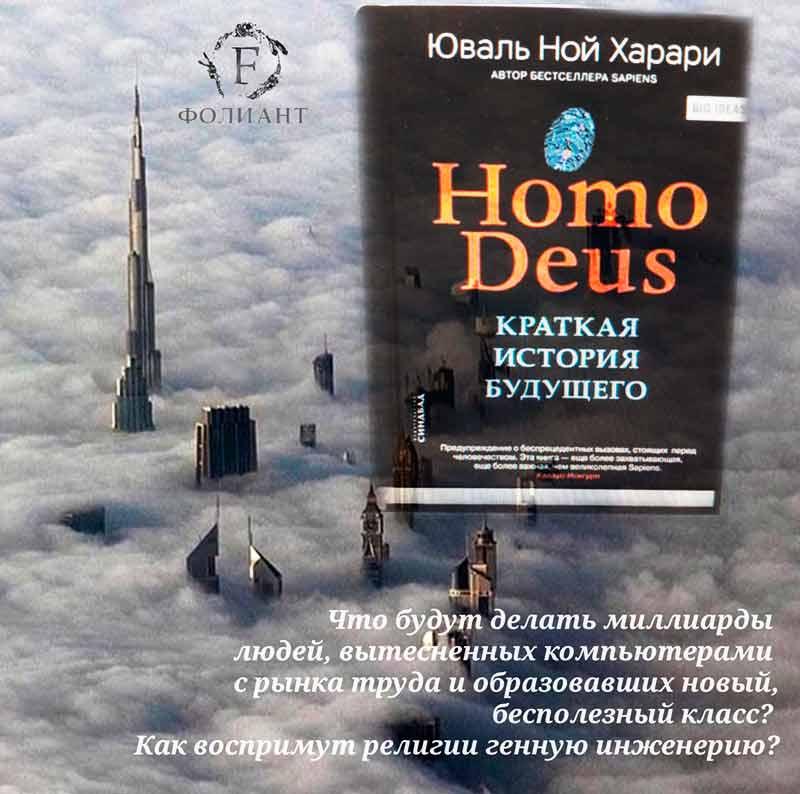 Homo Deus краткая история будущего харари Фолиант