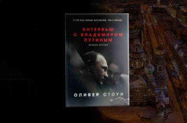 интервью с Владимиром Путиным Оливер Стоун Фолиант Бишкек