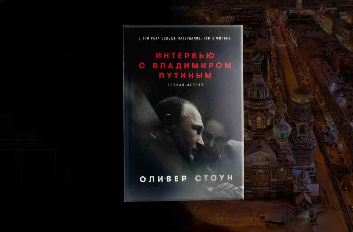 Интервью с Владимиром Путиным | Оливер Стоун