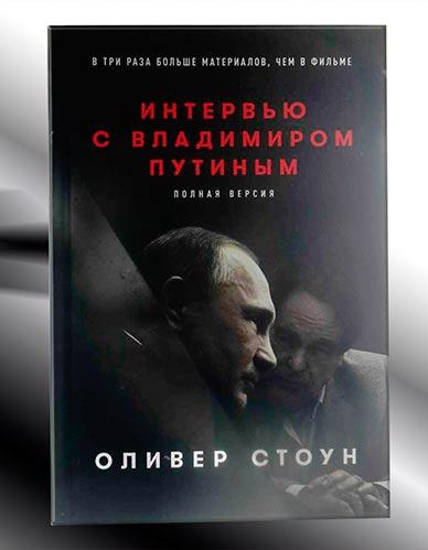 интервью с Владимиром Путиным Оливер стоун