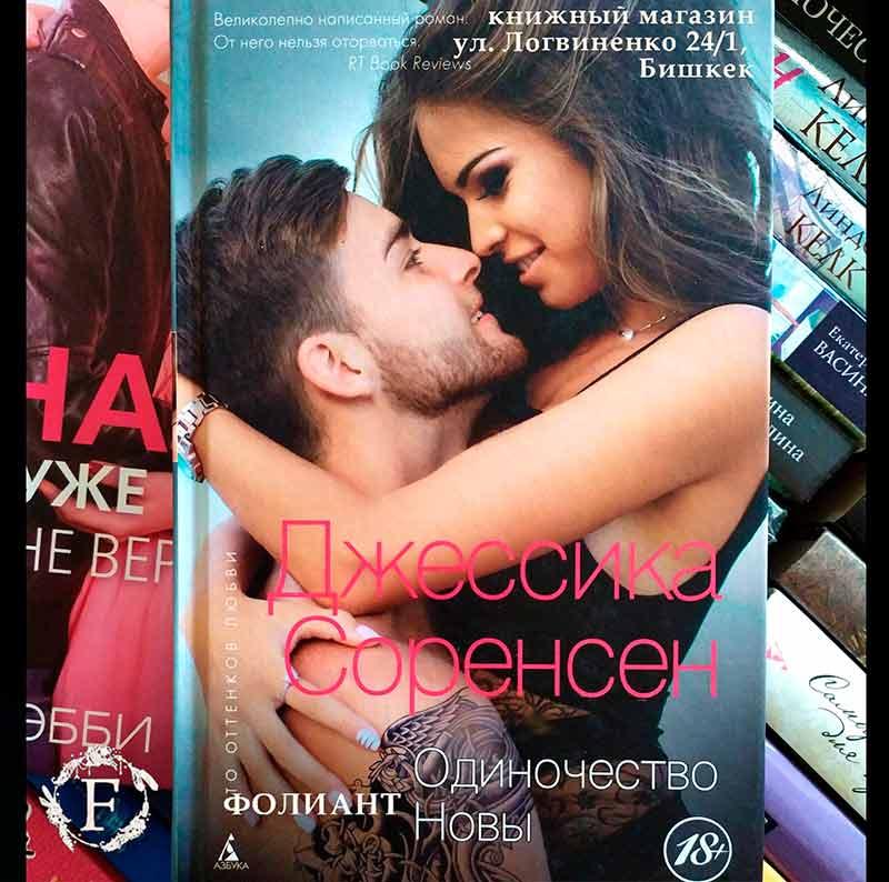 Про любовь Джессика Соренсен Одиночество Новы Фолиант книжный магазин