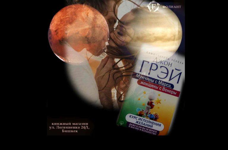 Мужчины с Марса, женщины с Венеры в Фолиант книжный магазин Бишкек