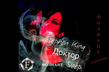 Доктор сон Стивена Кинга Doctor Sleep книжный магазин Фолиант