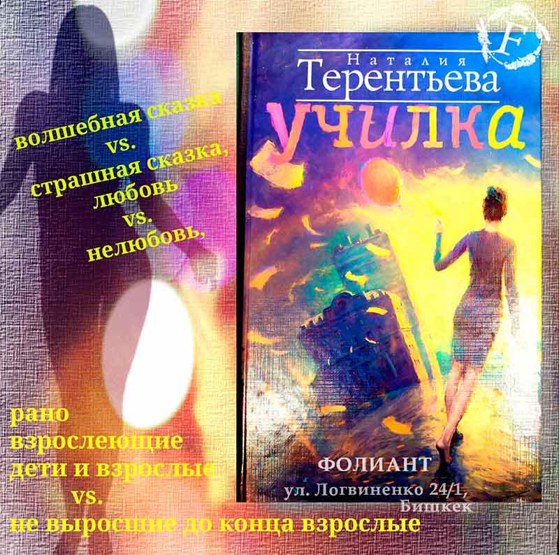 Волшебная сказка или страшная сказка любовь нелюбовь книга Училка в книжном Фолиант Бишкек
