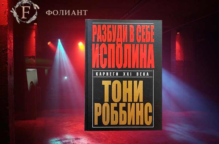 Тони Роббинс Книга разбуди в себе исполнина Карнеги xxi Фолиант книжный