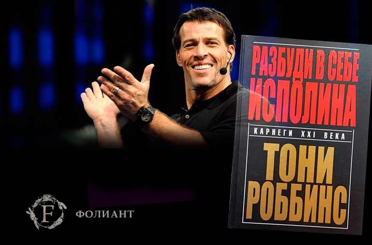 Tony Robbins Тони Роббинс Книга разбуди в себе исполнина Карнеги xxi Фолиант книжный