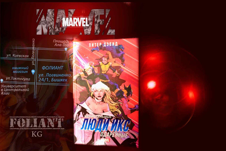 Люди Икс Одарённые Комиксы Marvel