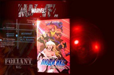 Xmen Marvel comics Люди икс комиксы марвел Фолиант книжный