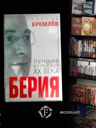 Берия лучший менеджер Фолиант книжный магазин