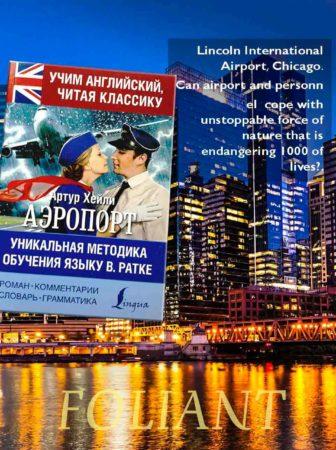 Airport by Hailey Учим английский читая классику Аэропорт Foliant books