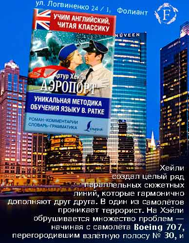 Airport_novel_by_Arthur_Hailey_Foliant_description_Bishkek