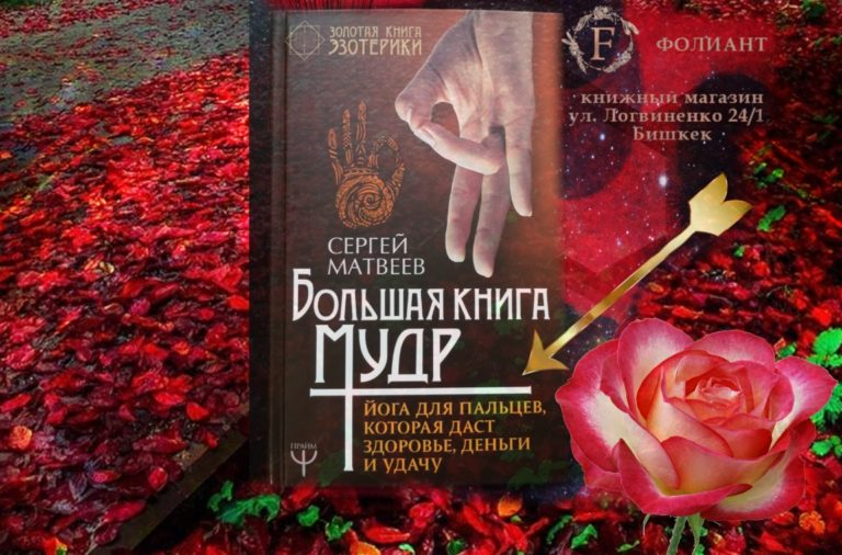 Мудры помогают улучшить здоровье книжный Фолиант Бишкек
