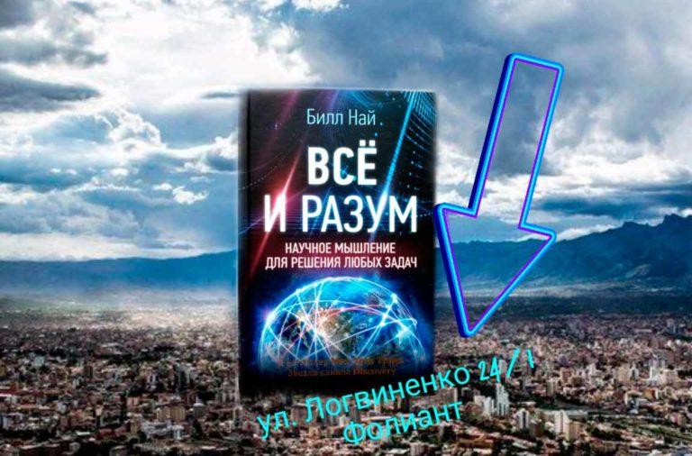 Билл Най Всё и разум книга в Фолиант магазине в Бишкеке