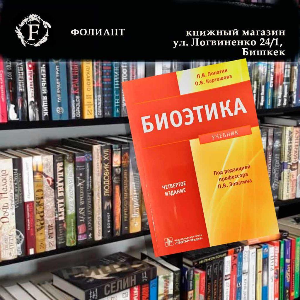 Книга Биоэтика Фолиант Бишкек