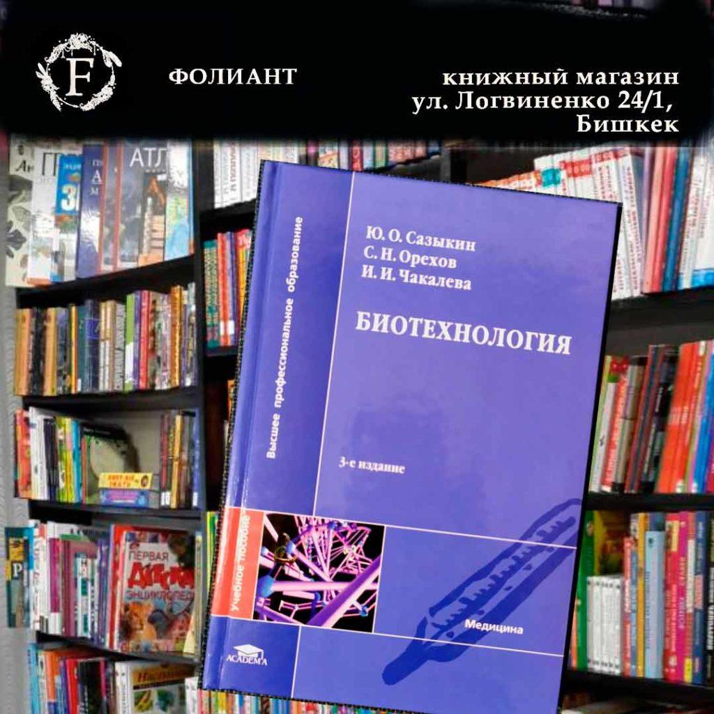 Книга Биотехнология книжный Фолиант Бишкек