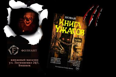 Новая книга ужасов все классики американского хоррора в одном Фолиант книжный