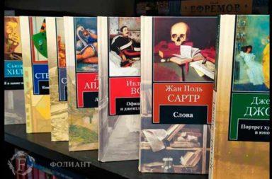 Зарубежная классика Жан Поль Сартр Фолиант книжный магазин Бишкек