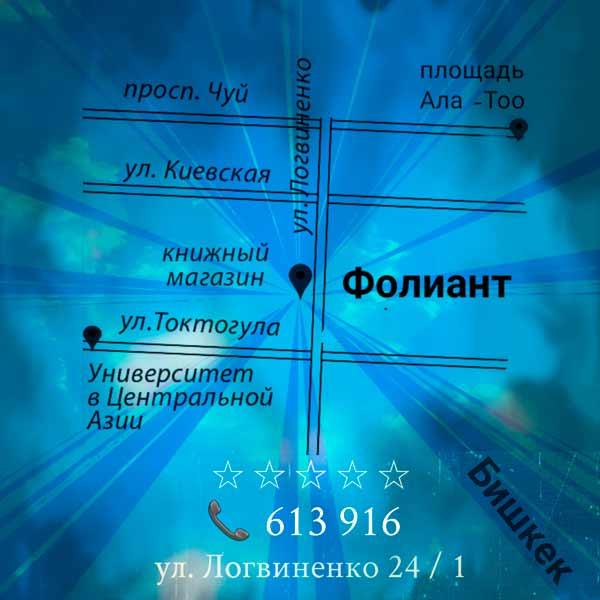 Directions_Science_Fiction_Foliant_books_Bishkek