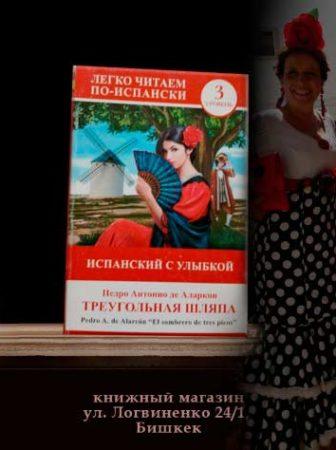 учим испанский язык читая книгу Треугольная шляпа магазин Фолиант