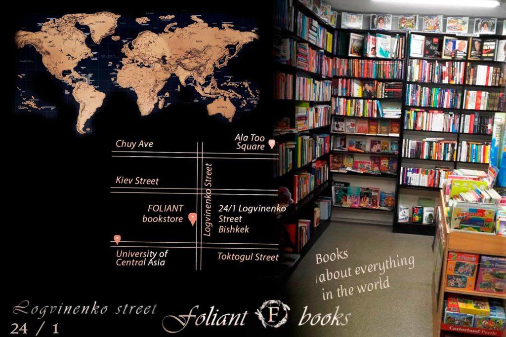 книги магазина Фолиант и карта Foliant books near me