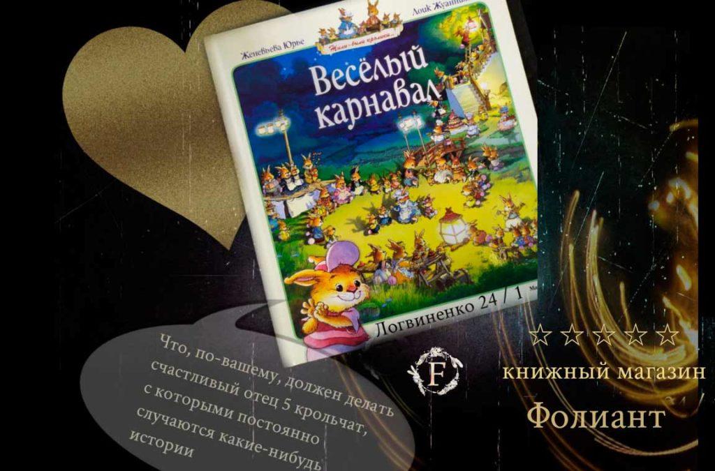 Веселый карнавал для детей книжный магазин Фолиант Бишкек