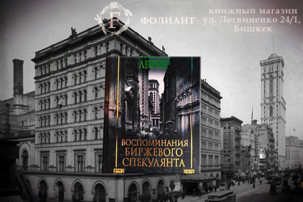 Levfever_Reminiscences_of_a_Stock_Operator_Books_in_Bishkek_Foliant