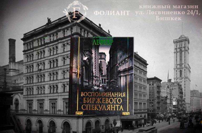 Эдвин Лефевр Воспоминания биржевого спекулянта книжный Фолиант