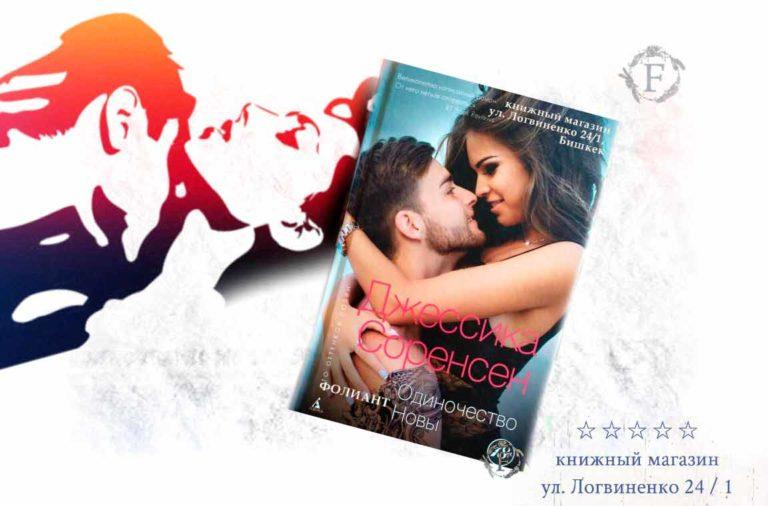 Книга Одиночество Новы Сто оттенков любви в Фолиант Бишкек