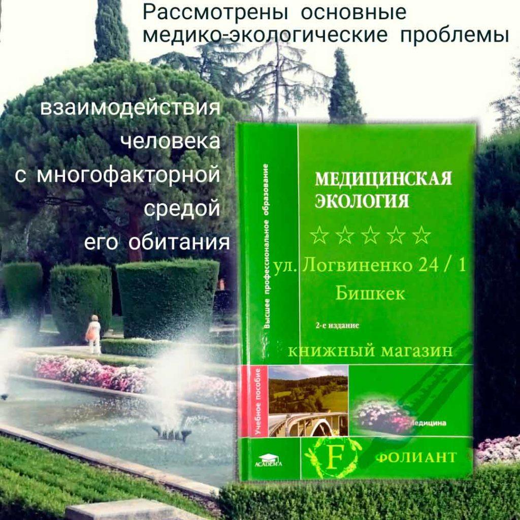 Медицинская экология книжный магазин Фолиант