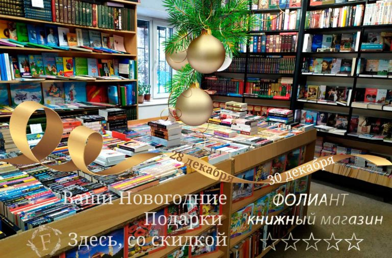 скидки на новогодние и рождественские подарки в книжном магазине Фолиант