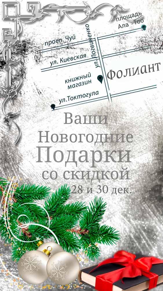 новогодние и рождественские подарки в книжном магазине Фолиант Бишкек