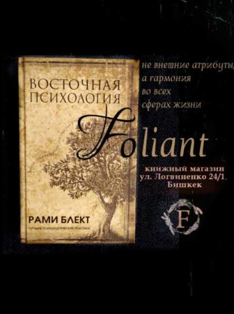 Рами Блект Восточная психология Foliant bookstore Bishkek