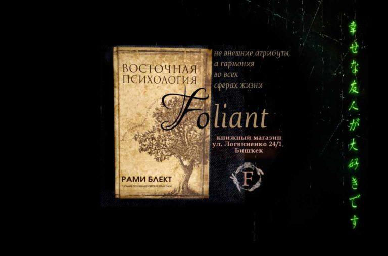 Рами Блект Восточная психология Foliant bookstore Bishkek