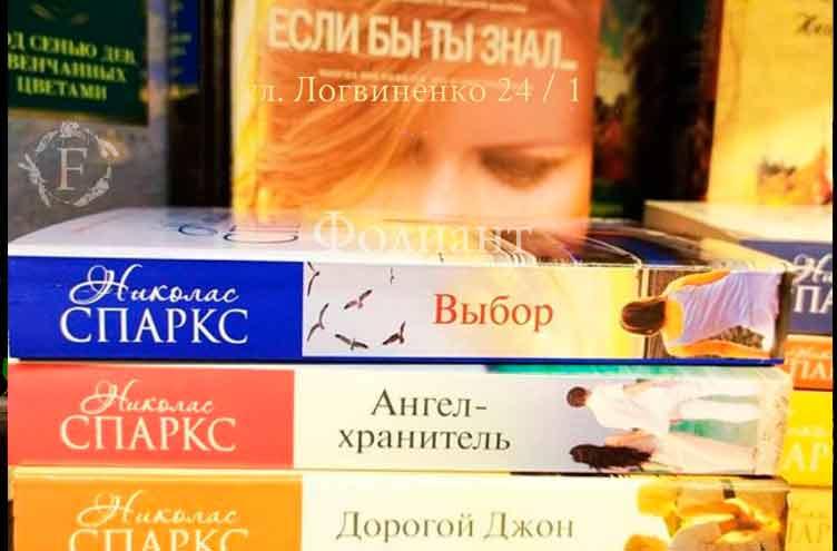романы мелодрамы выбор ангел-хранитель дорогой джон Никалас Спаркс в магазине Фолиант