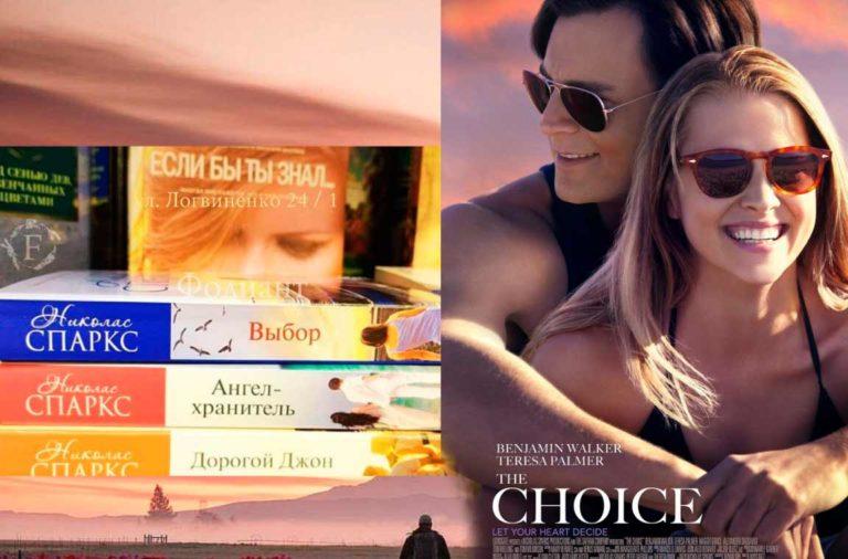 роман фильм выбор ангел-хранитель дорогой джон Никалас Спаркс в магазине Фолиант