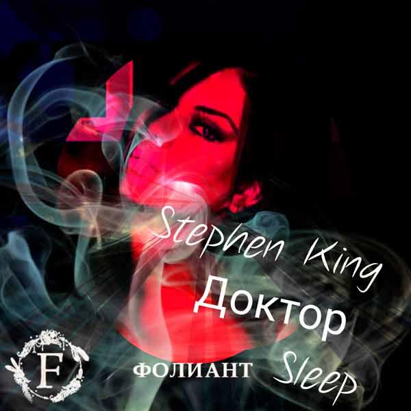 Stephen_King_Doctor_Sleep_cover_Foliant_books_Bishkek