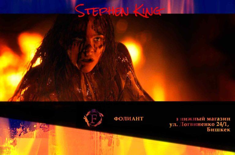 Кэрри Стивен Кинг Firestarter by Stephen King книжный магазин Фолиант