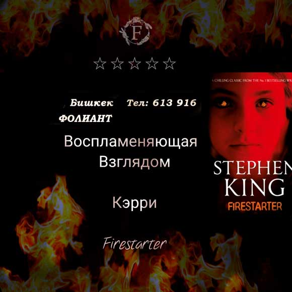 Stephen_King_Firestarter_photo_Foliant_books_Bishkek