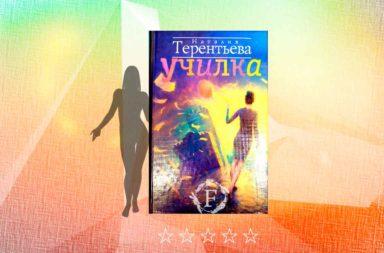 Книга Училка от писателя Терентьева в книжном Фолиант Бишкек