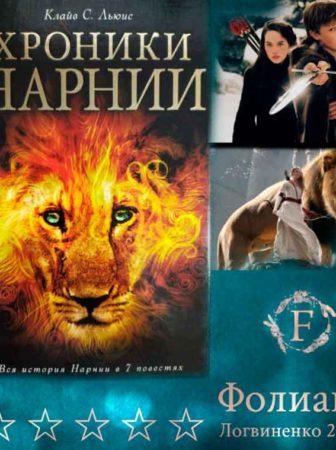 Книга Хроники Нарнии The Chronicles of Narnia Фолиант Бишкек