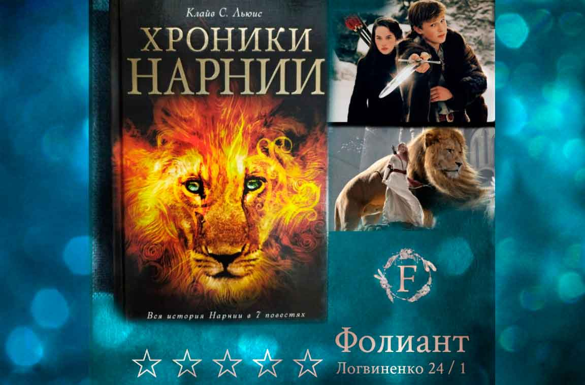 Хроники Нарнии The Chronicles of Narnia